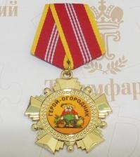 Орден подарочный: Герой-огородник